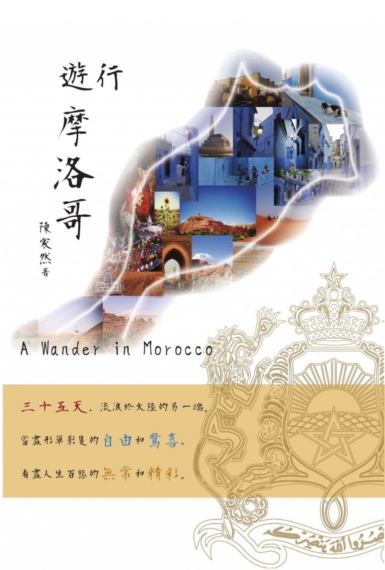 遊行摩洛哥