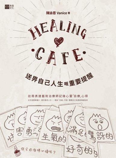 《Healing Cafe》