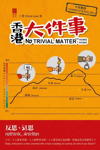 《香港大件事 No Trivial Matter for Hong Kong》