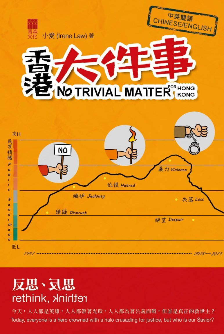 香港大件事 No Trivial Matter for Hong Kong