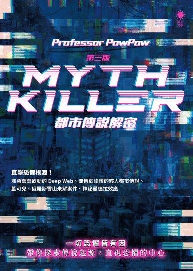 《Myth Killer──都市傳說解密 (第三版)》