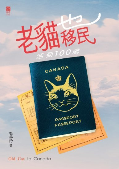 《老貓也移民 Old Cat to Canada》
