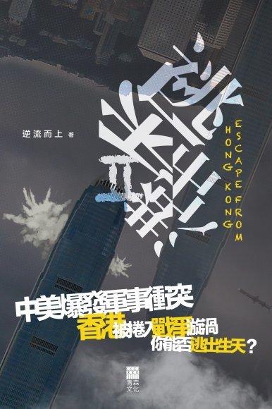 《逃出香港II》