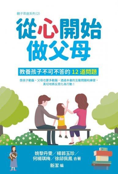 《從心開始做父母——教養孩子不可不答的12道問題 Parenting Starts from the Heart ---Twelve Must-Ask Questions about Parenting》
