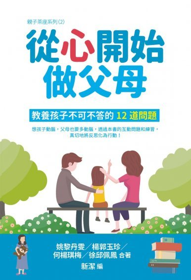 《從心開始做父母——教養孩子不可不答的12道問題 Parenting Starts from the Heart