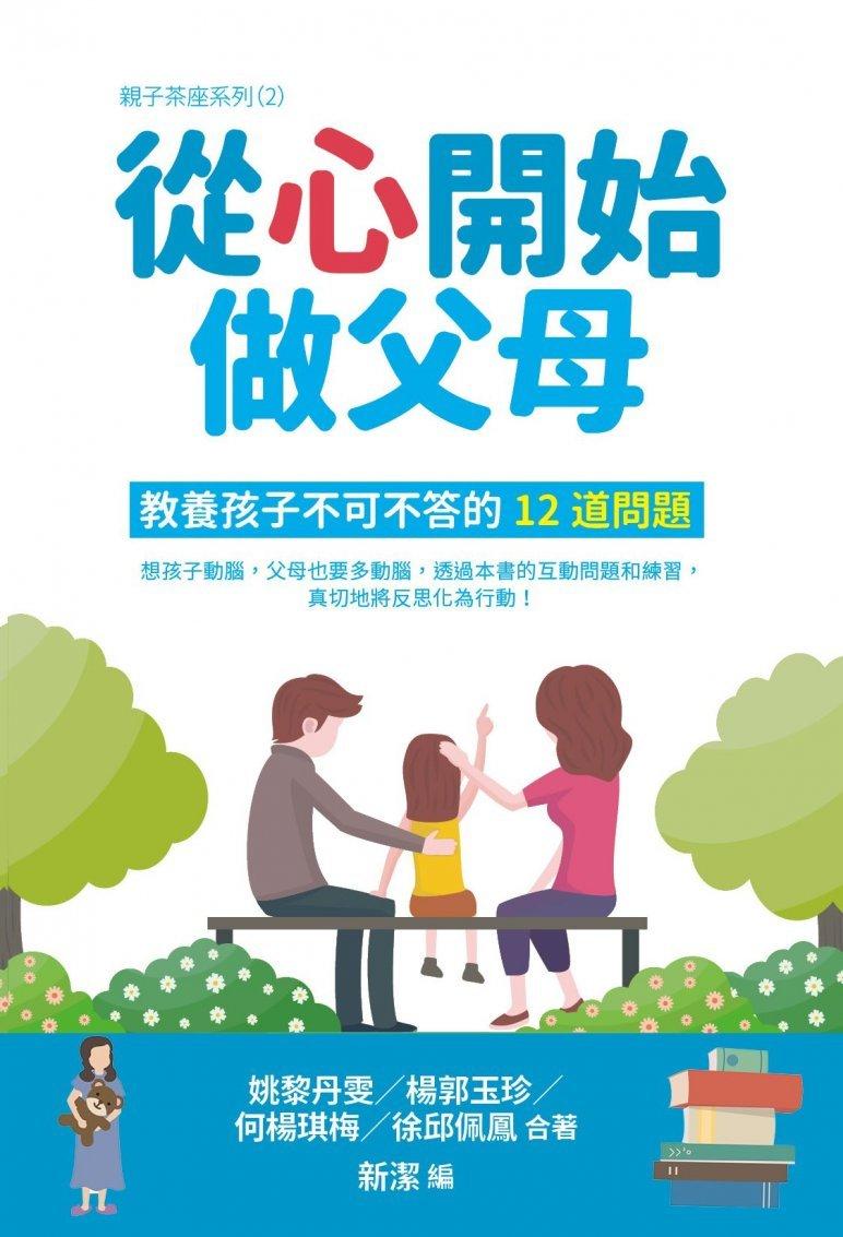 從心開始做父母——教養孩子不可不答的12道問題 Parenting Starts from the Heart ---Twelve Must-Ask Questions about Parenting