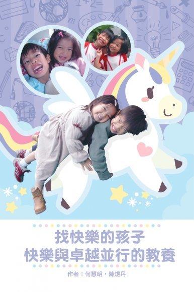 《找快樂的孩子——快樂與卓越並行的教養》