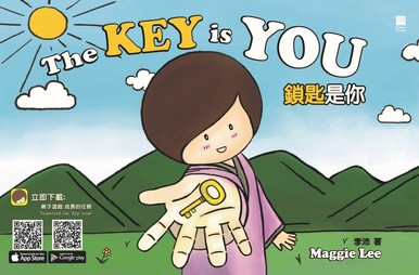 《The Key is You 鎖匙是你》