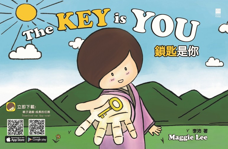 The Key is You 鎖匙是你