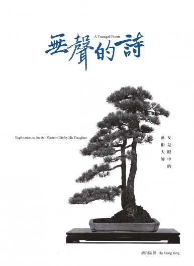 《無聲的詩——女兒眼中的藝術大師 A Tranquil Poem – Exploration to An Art Master's Life by His Daughter》