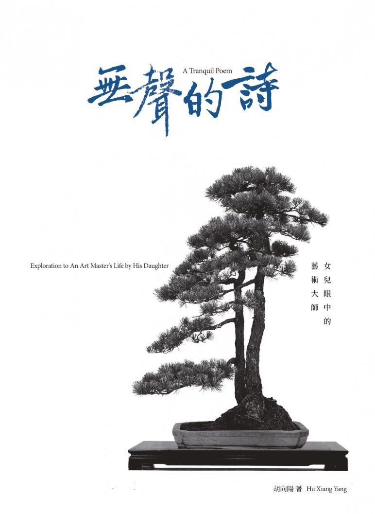 無聲的詩——女兒眼中的藝術大師 A Tranquil Poem – Exploration to An Art Master's Life by His Daughter
