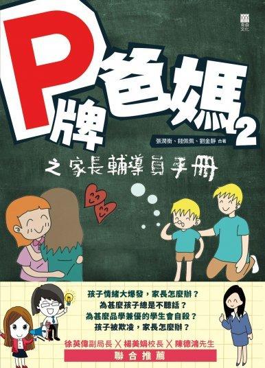 《P牌爸媽2之家長輔導員手冊》
