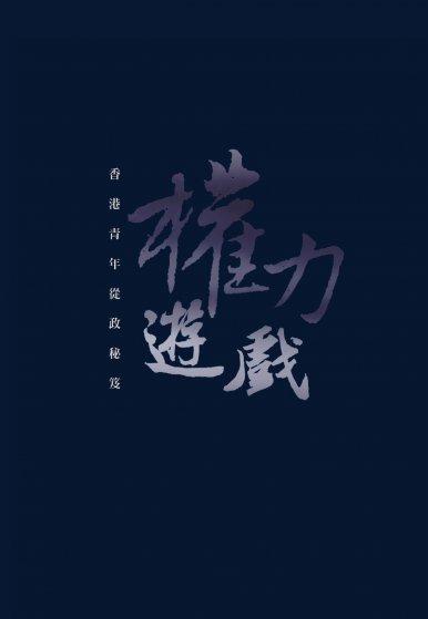《權力遊戲──香港青年從政秘笈》
