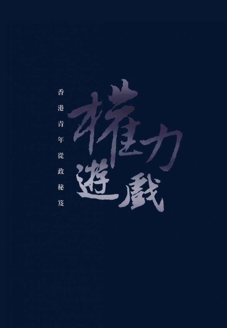 權力遊戲──香港青年從政秘笈