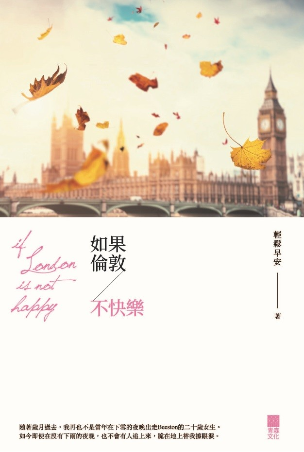 如果倫敦不快樂