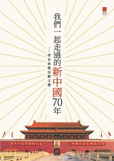 《我們一起走過的新中國70年——勞有林微信雜文選》