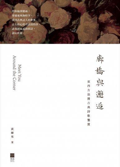 《廊橋與邂逅——東西方浪漫古典詩歌鑒賞》