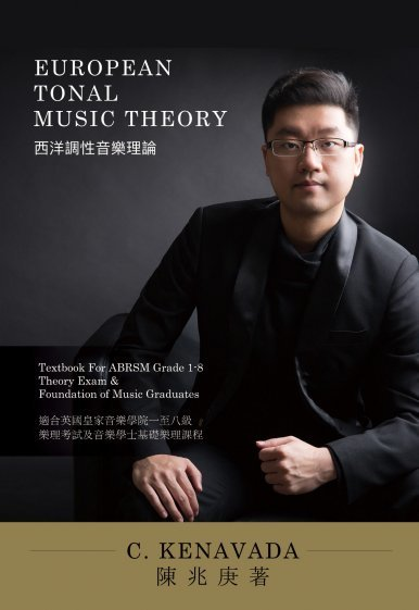 《European Tonal Music Theory 西洋調性音樂理論》