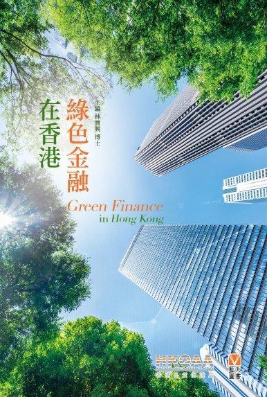 《綠色金融在香港》