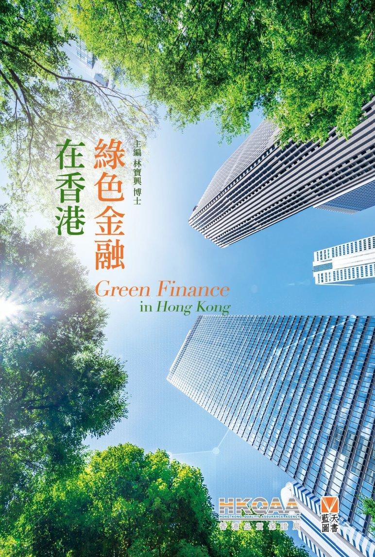 綠色金融在香港