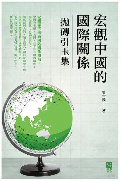 《宏觀中國的國際關係——拋磚引玉集》
