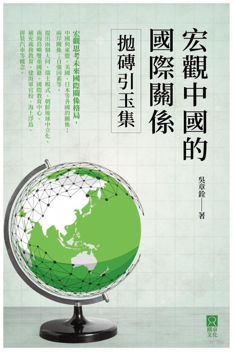 宏觀中國的國際關係——拋磚引玉集