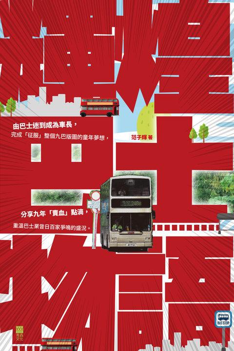 《輝煌巴士物語》