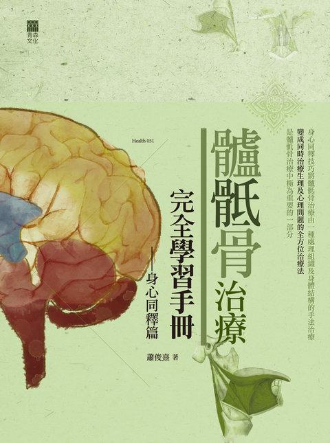 《髗骶骨治療完全學習手冊——身心同釋篇》