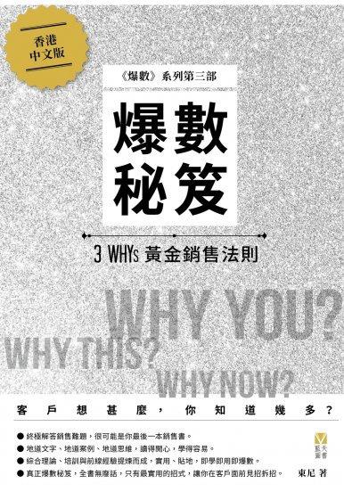 《爆數秘笈 - 3 WHYs 黃金銷售法則》