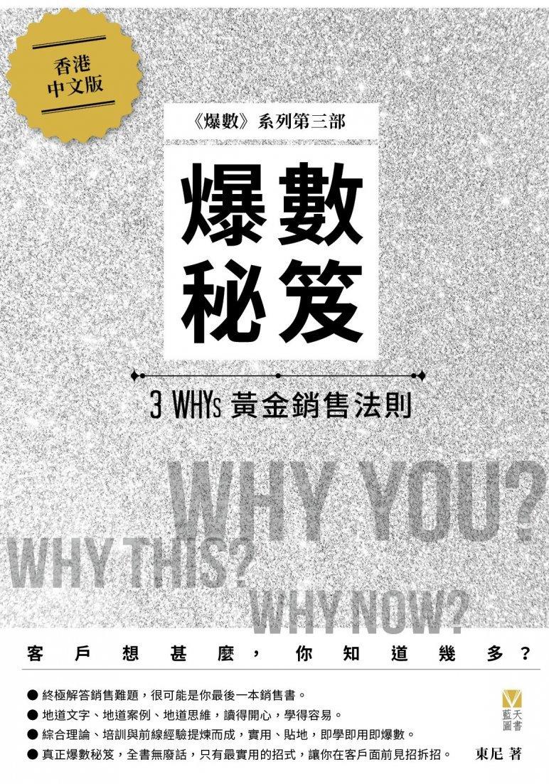 爆數秘笈 - 3 WHYs 黃金銷售法則