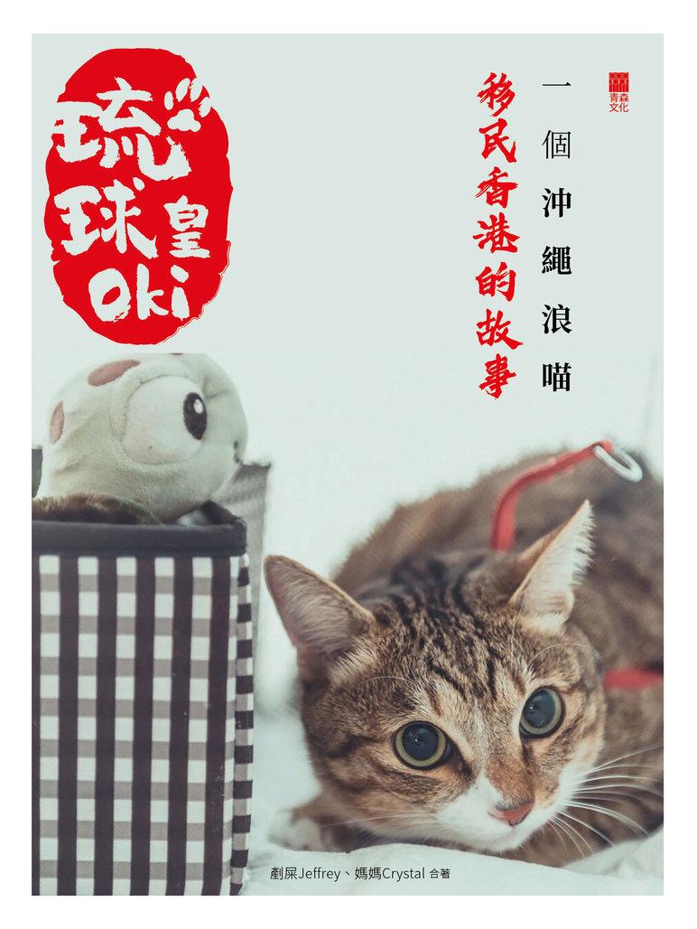 琉球皇Oki——一個沖繩浪喵移民香港的故事