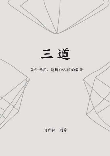 《三道——關於書道、商道和人道的故事》