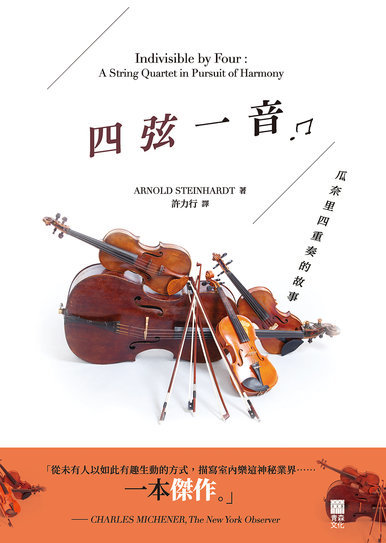 《四弦一音——瓜奈里四重奏的故事 Indivisible by Four: A String Quartet in Pursuit of Harmony》
