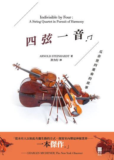 《四弦一音——瓜奈里四重奏的故事 Indivisible by Four: A String Quartet in Pursuit of Harmony》