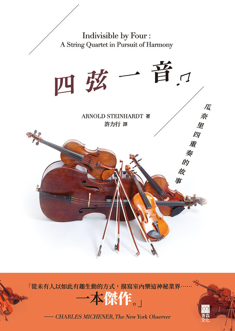 四弦一音——瓜奈里四重奏的故事 Indivisible by Four: A String Quartet in Pursuit of Harmony