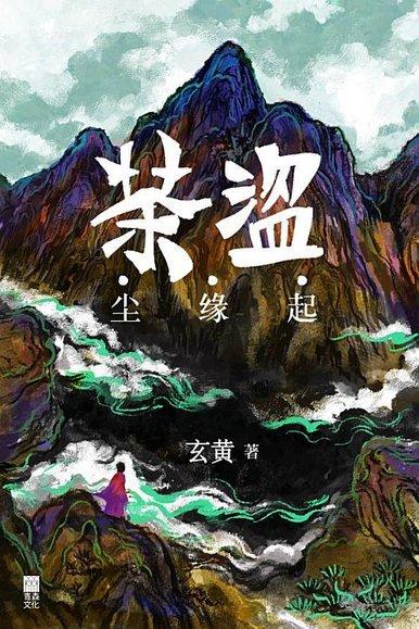 《茶盜.塵緣起 (簡體中文版)》