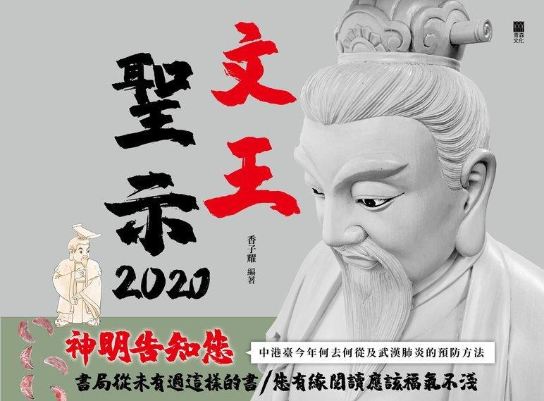 文王聖示2020