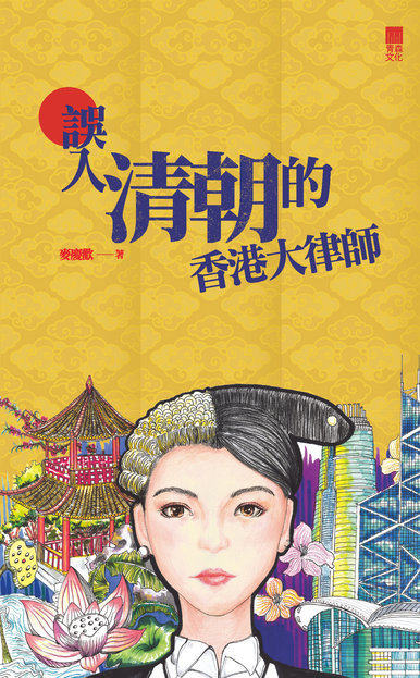 《誤入清朝的香港大律師》