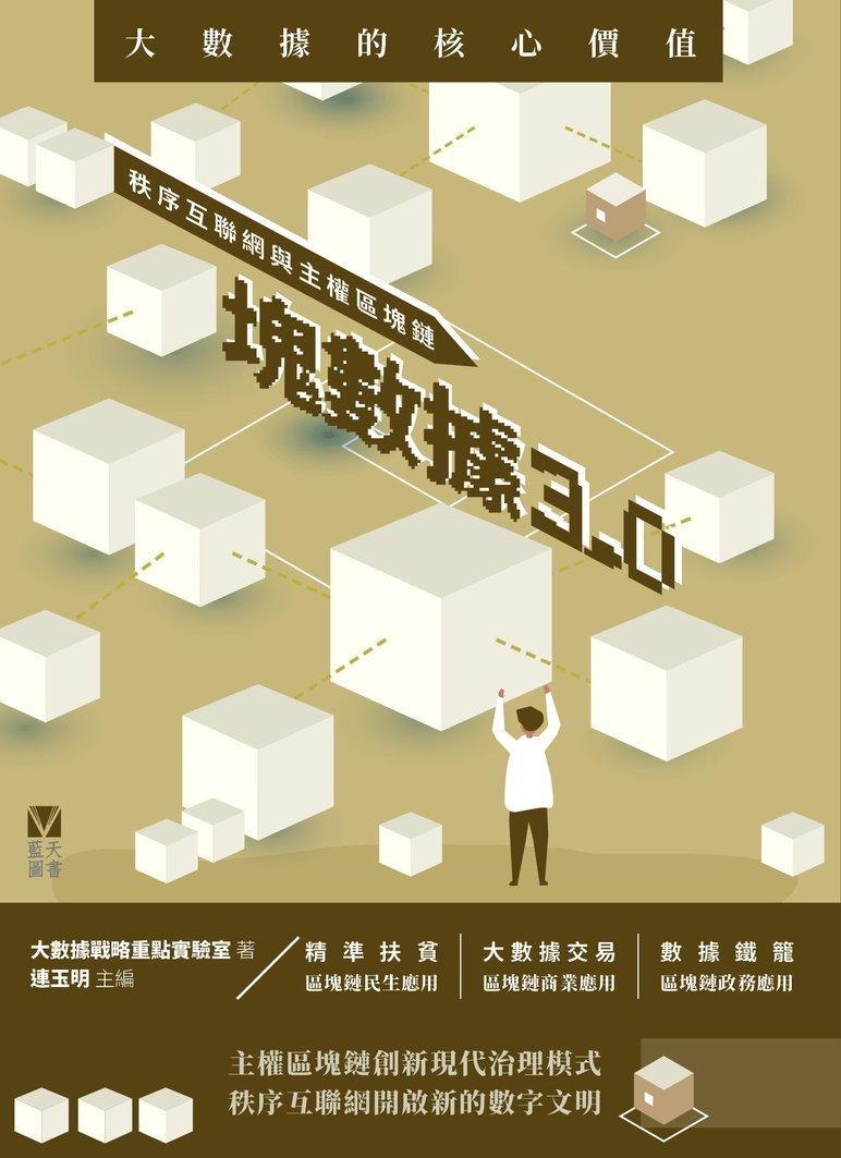塊數據3.0:秩序互聯網與主權區塊鏈