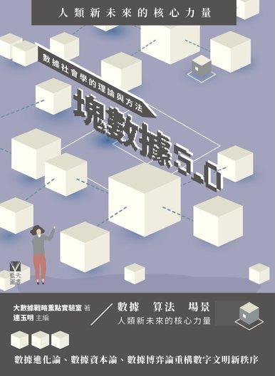 《塊數據5.0:數據社會學的理論與方法》