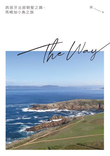 《The Way——西班牙北部朝聖之路,馬略加小島之旅》