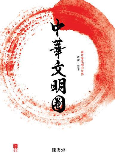 《中華文明圈》