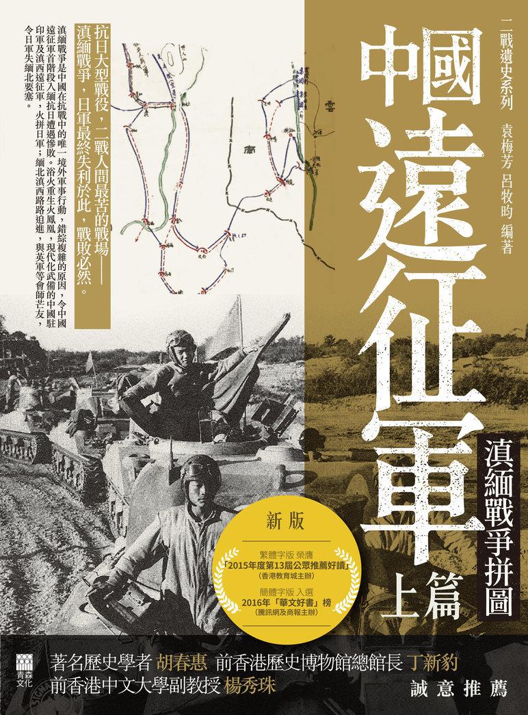 中國遠征軍(上篇)——滇緬戰爭拼圖