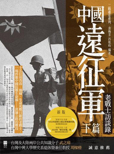 《中國遠征軍(下篇)——老戰士訪談錄》