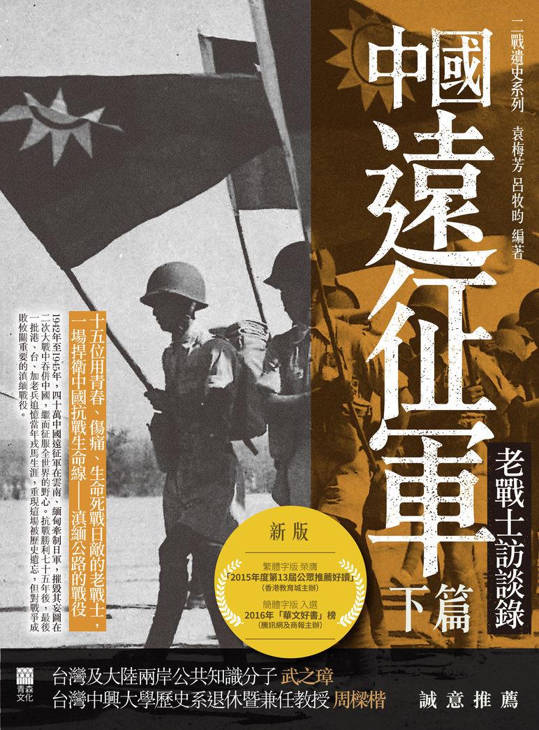 中國遠征軍(下篇)——老戰士訪談錄