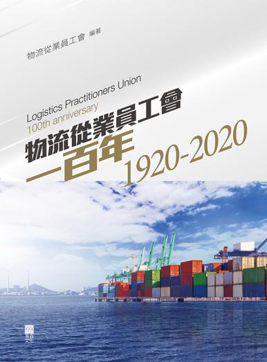 《物流從業員工會一百年1920-2020》