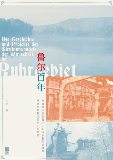 《魯爾百年——全景展示德國魯爾工業區從繁榮到衰退,從轉型到復興的歷史和案例 Die Geschichte und Projekte des Strukturwandels der Wirtschaft im Ruhrgebiet》