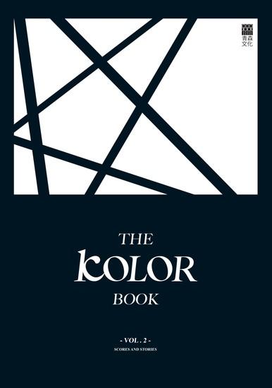《The KOLOR Book Vol. 2》
