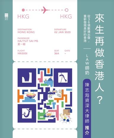 《來生再做香港人?》