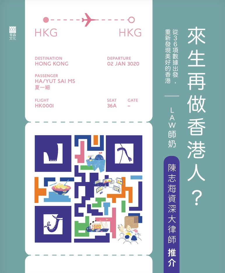 來生再做香港人?